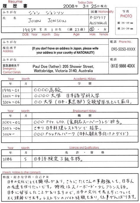 Resume Template In Japanese resume for japanese translator awesomethesis x fc2