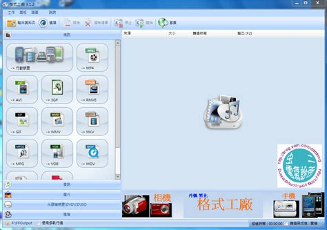 format factory 2 20 español portable 格式工廠 formatfactory v3 1 2 萬用影音圖片轉檔程式 可攜版 滄者極限