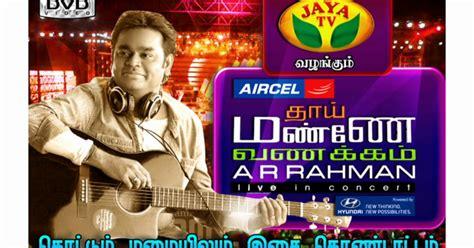 ar rahman deadly mix mp3 download thai manne vanakkam video song download