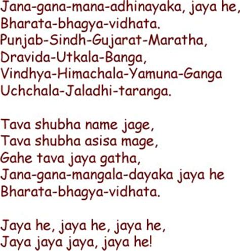 full jana gana mana lyrics in bengali national anthem of india