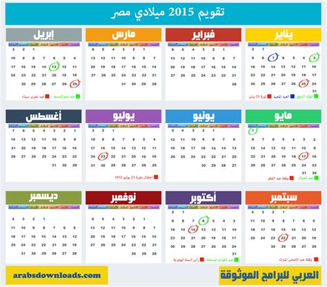 printable calendar 2015 egypt egyptian calendar 2015 new calendar template site