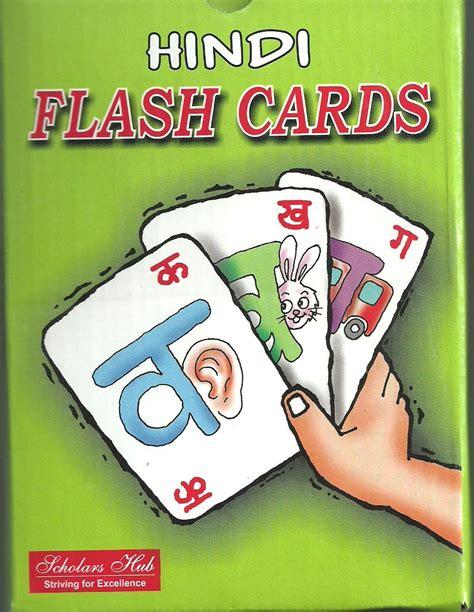 hindi alphabet flash cards printable pdf image gallery hindi alphabet flash cards