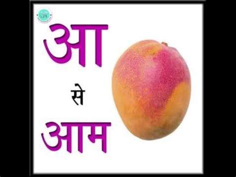 hindi alphabet flash cards printable pdf hindi alphabet flash cards printable pdf 101 printables