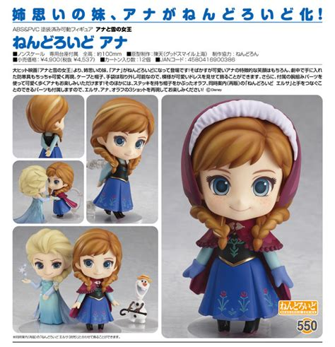 Nendroid Elsa And Frozen 475 550 Smile Company Kws picture 1340137 pictures myfigurecollection net tsuki board net