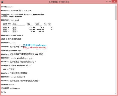 diskpart format uefi 製作用於 uefi 的 bootable usb 不自量力 の weithenn