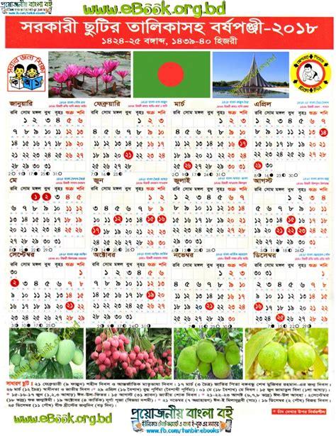 bangladesh government calendar   calendario