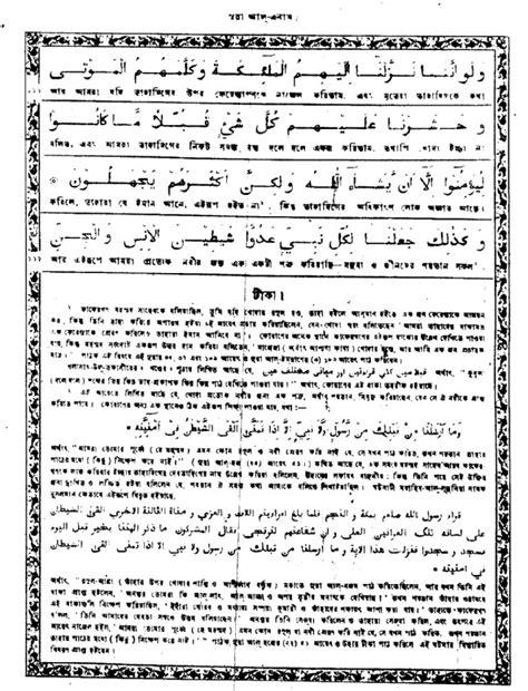 Translations of the Koran