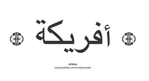 imagenes de hola en arabe nombre 193 frica en escritura 225 rabe