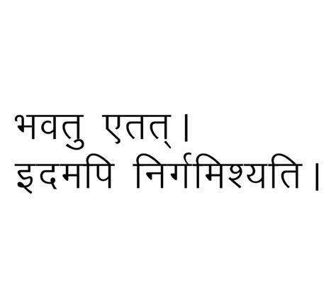 brat hindi meaning sanskrit tattoo quotes