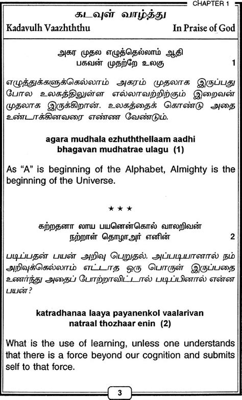 Thirukkural (Tamil Text, its Paraphrase, Roman Rendering