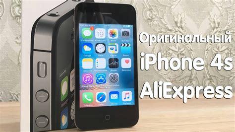 iphone 4s с aliexpress за 4000 рублей распаковка