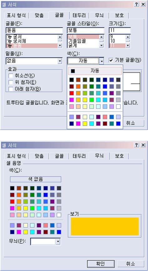 foreground pattern color vba 엑셀에서 시트에 셀에 배경무늬 지정하는 법 셀 문양 excel cell pattern