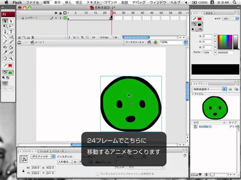tutorial flash cs4 pdf フラッシュ講座 02 flash cs4 tutorial 02 youtube