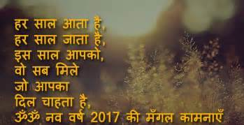 happy new year 2018 latest collection of new year wisehs
