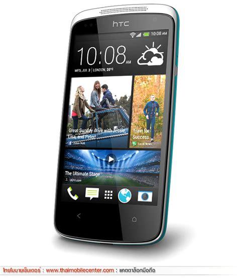 htc desire 500 mobile price ร ปม อถ อ htc desire 500 thaimobilecenter mobile phone