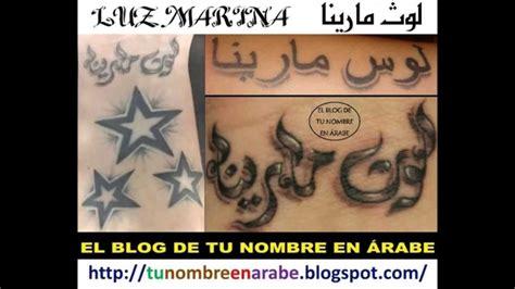 imagenes mamonas con nombres tatuajes de nombres en arabe youtube