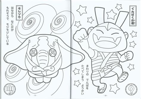 youkai watch coloring sheets youkai watch coloring pages coloring pages
