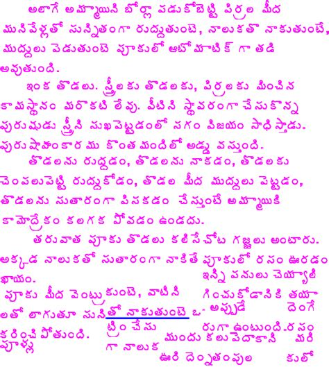 puku dengudu kathalu in telugu puku kathalu search engine at search