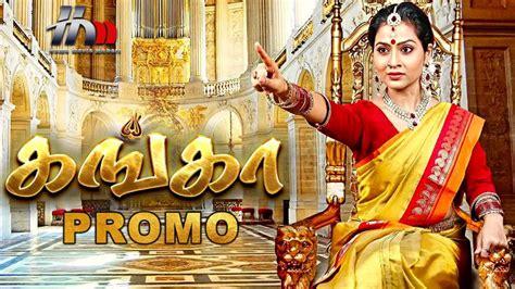 film seri ganga ganga tamil serial promo episode 1 ganga promo 2nd