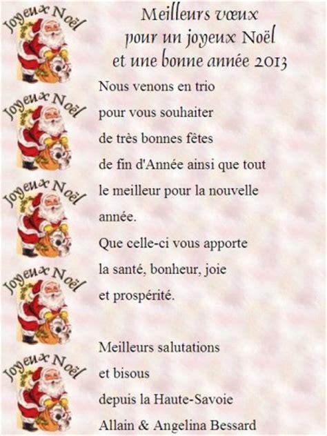 Modèle De Lettre Pour Voeux Nouvel An Voeux Pour Tout Mes Amis Visiteurs Fran 231 Ais Allemand Anglais Angelinascreations Incredimail