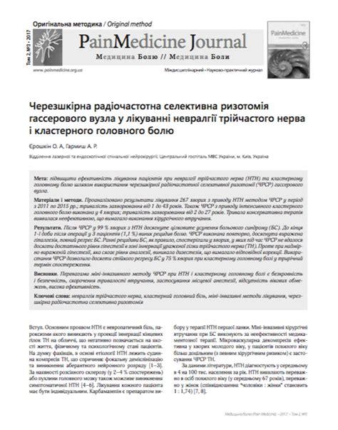 Percutaneous Radiofrequency Selective Rhizotomy Of Gasser