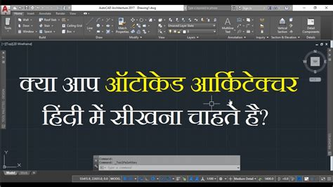 autocad tutorial video in hindi autocad tutorial in hindi auto cad architecture 2017