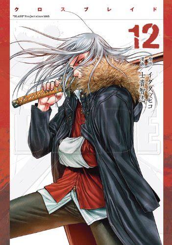 X Blade Cross 8eps By Shiki Satoshi Tamat vo x blade jp vol 12 shiki satoshi ida tatsuhiko cross blade クロスブレイド news