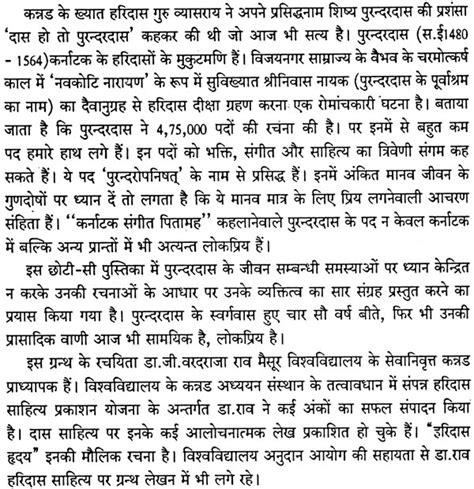 kanakadasa biography in hindi language प रन दरद स भ रत य स ह त य क न र म त purandara dasa