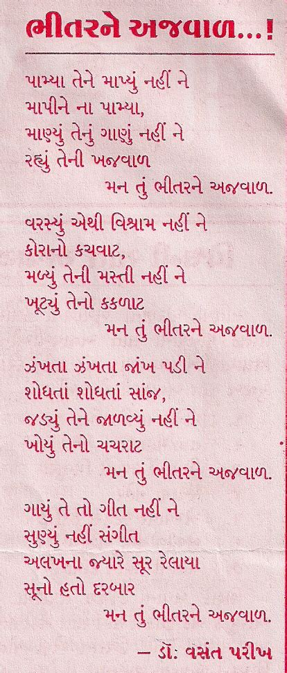 design meaning in gujarati gujarati poem about mother auto design tech