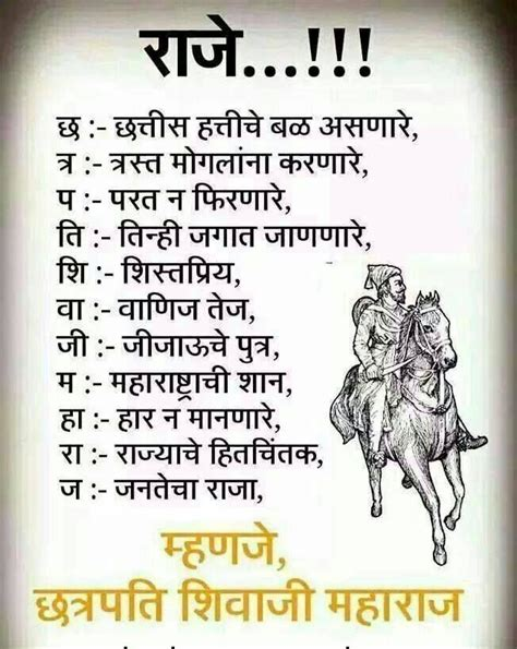tattoo history in hindi 17 best images about shivaji raje on pinterest weapons
