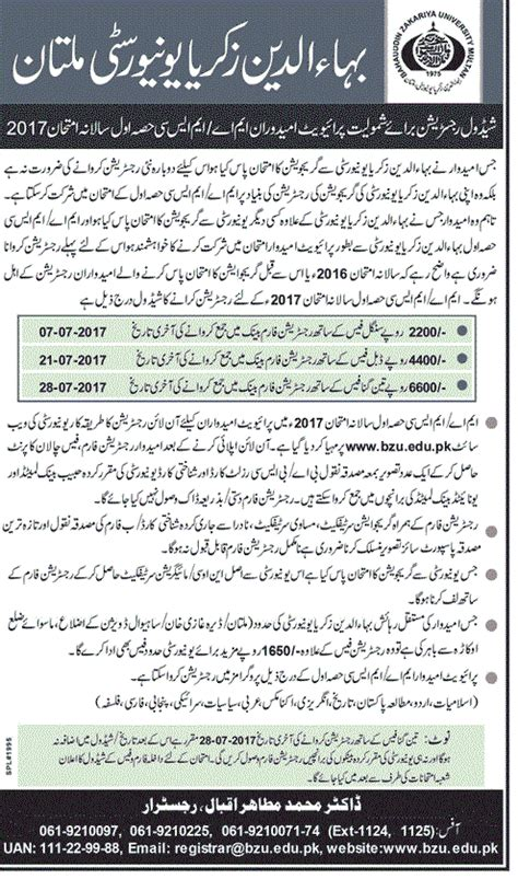 Bzu Mba Admission 2017 by Bzu Multan Ma And Msc Registration Schedule For