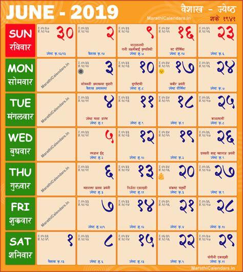 mahalaxmi calendar    marathi calendar