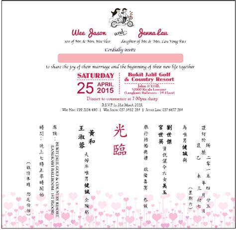 wedding invitation card printing penang happiness wedding invitation card