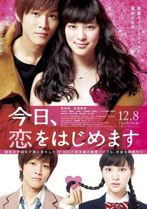 film anime yang dijadikan live action today the love begins kyo koi wo hajimemasu live