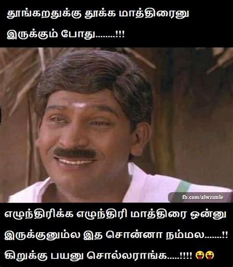 Comical Memes - 100 smile free tamil memes