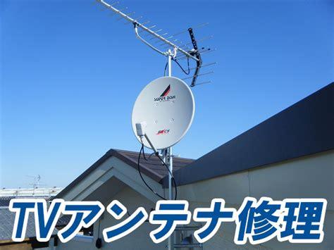 緊急 プロが語る テレビアンテナの修理方法と費用の相場