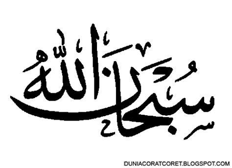Kaligrafi Bismillah Assalamualaikum tulisan arab dan kaligrafi allah bismillah assalamualaikum alhamdulillah dan