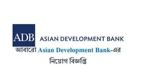 asean development bank asian development bank circular on january 2017 bd