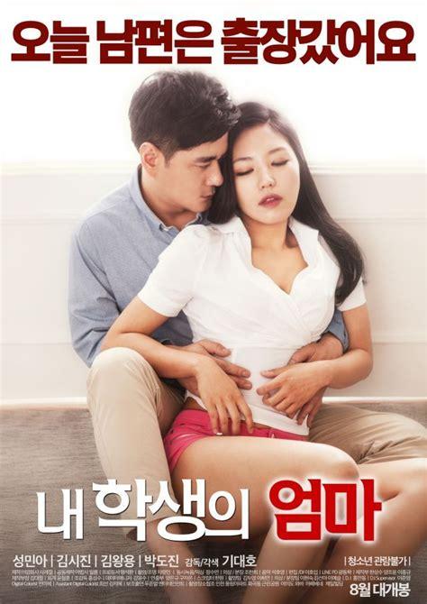 bioskop keren all about my mom upcoming korean movie my student s mom korean movie