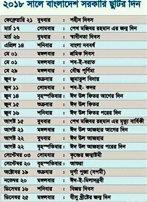 Calendar 2018 Holidays In Bangladesh Holidays Bangladesh 2018