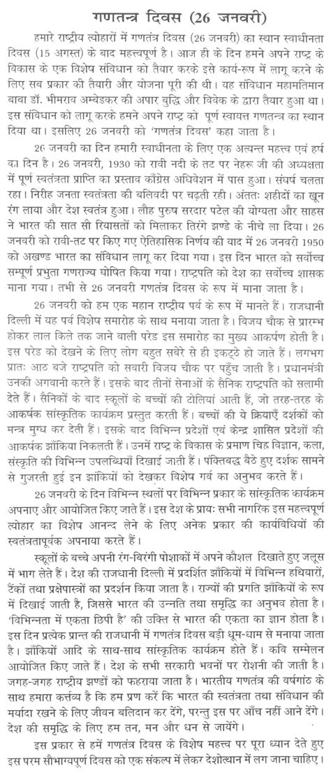 Essay About Republic Day by Essay On Republic Day Celebration In School Buy Paper