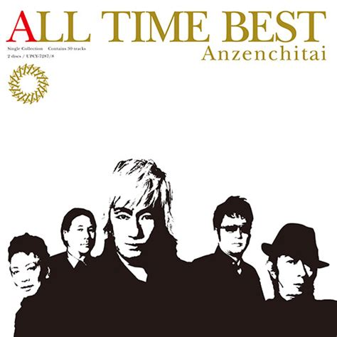 best all time 安全地帯 all time best universal japan