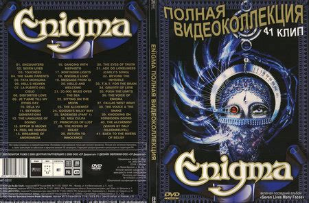 enigma mp3 full album free download hostsrevizion blog