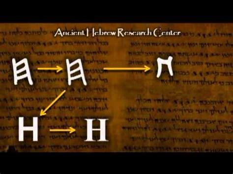 Letter Closing Hebrew Ancient Hebrew Alphabet Lesson 8 Hhet