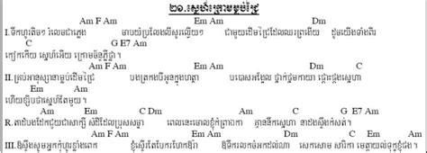 learn guitar khmer song 3 31 2013 4 29 24 pm khmer lyric and guitar chord