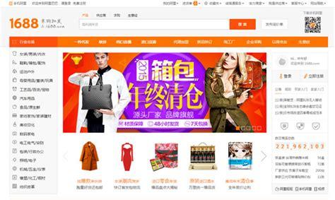 aliexpress vs taobao taobao wholesale orders vs alibaba 1688 com
