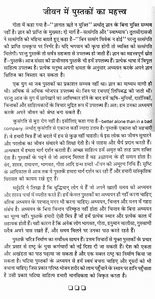 Image result for importance of parents in our life essay in hindi