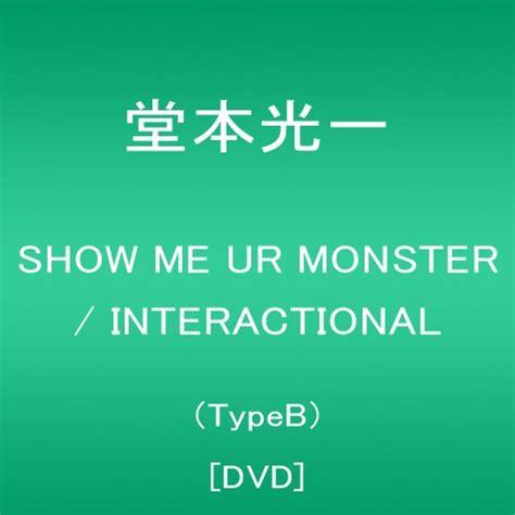 Dvd 堂本光一 Interactional Show Me Ur Monster Type B 期間
