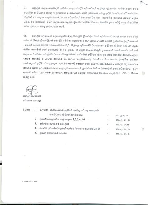 Transfer Letter In Tamil Samurdhi Authority Sri Lanka
