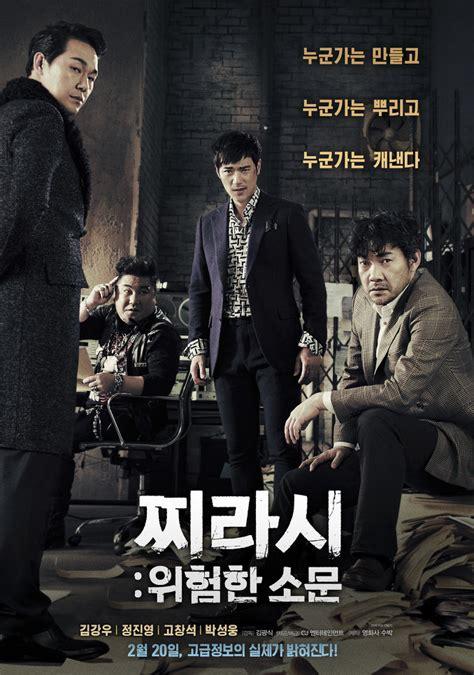film korea recommended 2014 한국영화 찌라시 위험한 소문 tabloid truth 2014 720p hdrip xvid ac3